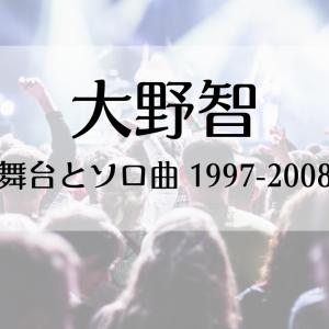 #20 【大野智】舞台とソロ曲 1997-2008