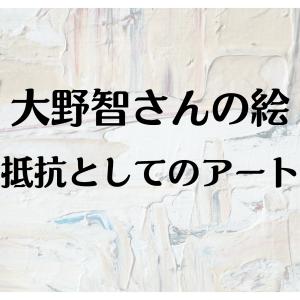 #22 大野智さんの絵 抵抗としてのアート