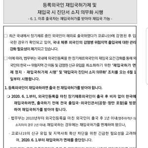 韓国出入国の際の手続き...面倒くさい