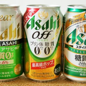 糖質オフ ビールは体にいいの?