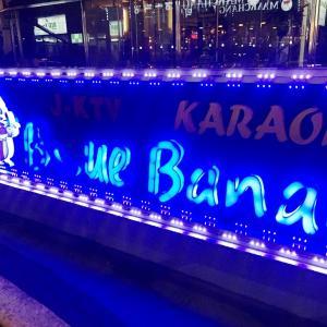【夜遊び】マニラのおすすめKTV『ブルーバナナ BlueBanana』