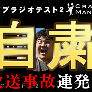 【放送事故連発!? クレイジーマニラ ラジオテスト2