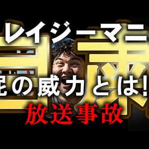 【クレマニラジオ】オナラについて熱く語るオッサン二人!!