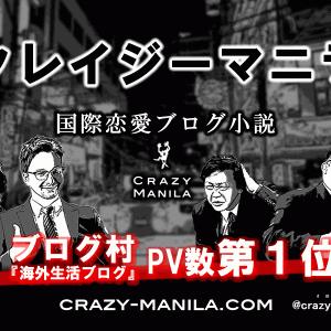 【海外ブログ】クレイジーマニラ『海外生活ブログ』PV数、第1位獲得!