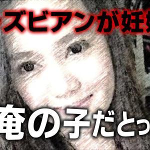 【ウメブログ38】レズビアンの元彼女が妊娠、子どもの父親は私!?