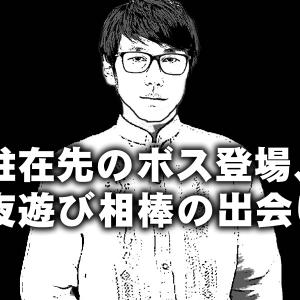 【エッジブログ2】マニラ駐在先のボス登場、夜遊び相棒との出会い!