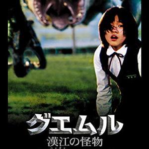 『グエムル-漢江の怪物-』観たけどつまんなかった