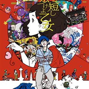 『夜は短し歩けよ乙女』とかいうアニメ映画【湯浅政明】