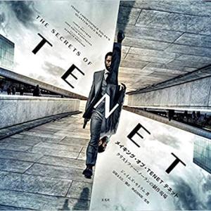 【悲報】映画『TENET テネット』、難しすぎてどこでも語られない