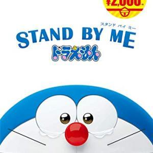 山崎貴監督の『STAND BY ME ドラえもん』、全然泣けない・・・