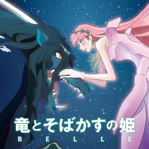 【なんJ】細田守の『竜とそばかすの姫』、『ミライの未来』よりはマシと言う評価に落ち着く
