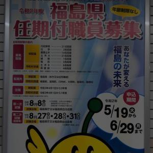 福島県任期付職員募集のポスター