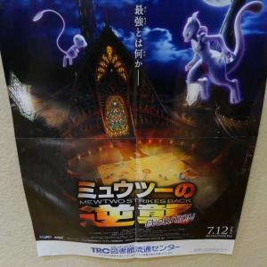 ミュウツーの逆襲のポスター