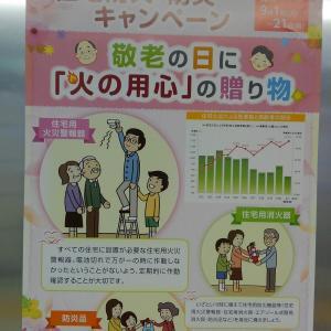 消防庁の住宅防火・防災キャンペーンのポスター
