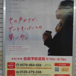 自殺予防週間のポスター