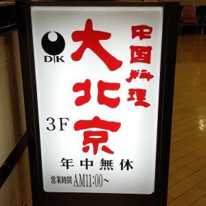 さよなら…ダイエー旧京橋店、大北京。