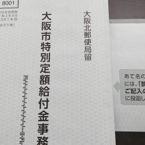 定額給付金請求申込用紙がやって来た。。。アベノマスクはまだ来ない