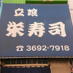 【寿司】栄寿司@京成立石(東京都葛飾区)
