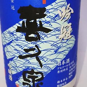 【日本酒】喜久泉[西田酒造店]@青森県青森市