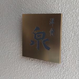 【洋食】泉@東梅田(大阪府大阪市北区)