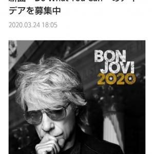 『Do What You Can』BON JOVIがファンに詞を募集
