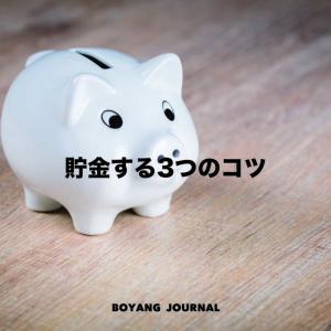 貯金が増えず悩んでいる人へ。貯金をする3つのコツとは?