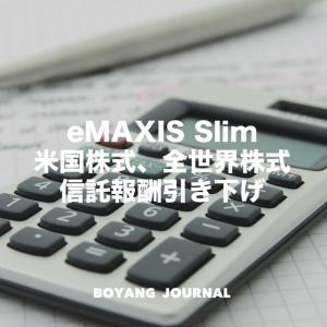 eMAXIS Slim米国株式(S&P500)、全世界株式がやっと信託報酬引き下げを発表