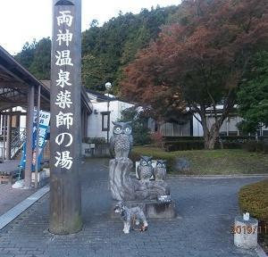 箱根~山梨~秩父 2泊3日の旅(3日目は帰宅)