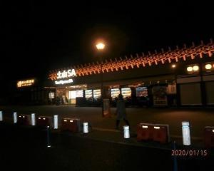 2020年初旅は奈良(その1-出発)