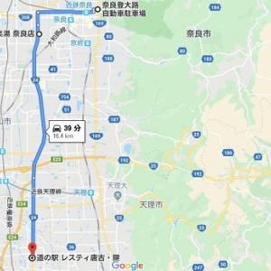 2020年初旅は奈良(その9-道の駅「レスティ 唐古・鍵」)