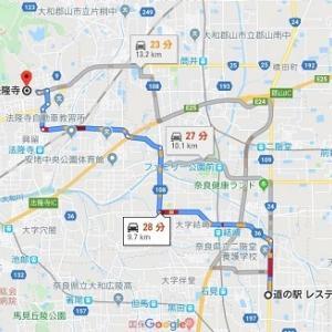 2020年初旅は奈良(その10-法隆寺)