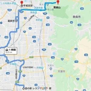 2020年初旅は奈良(その14-若草山~帰宅)