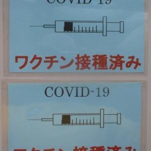 ワクチン接種済みステッカー