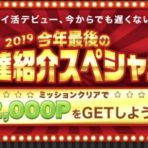 【損するな!過去最大級】最大18,000円超えのポイントをモッピーの新規登録キャンペーンでもらう方法を完全解説します。