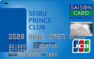SEIBU PRINCE CLUBカード入会で損せず4,800円分をもらう方法やプリンスポイント、永久不滅ポイントを貯める方法を解説します。年会費無料で特典がたくさんのカードはポイントサイト経由でお得【令和元年12月最新】