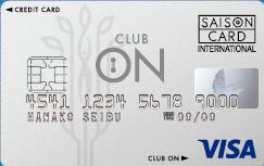 クラブ・オン/ミレニアムカード入会で損せず10,300円分ポイントをもらう方法やクラブ・オン/ミレニアムポイント、永久不滅ポイントを貯める方法を解説します。年会費無料で特典がたくさんのカードはポイントサイト経由でお得【令和元年12月最新】