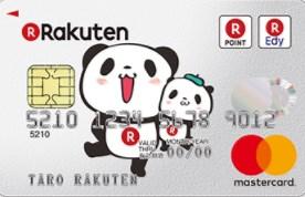 楽天カードを無料で発行して最大15,500円分ポイント!ページ全部見れば27,000円以上を獲得する方法も解説【令和元年10月最新】
