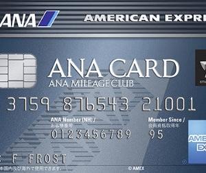 ANAアメックスカードに入会で最大55,500マイル獲得する方法を解説します!紹介が入会がお得です【令和元年12月最新】