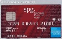 【SPGアメックス】審査の基準、期間、審査に通りやすくする方法、損しない申し込み方法、カードが届いた後の手続きを解説します。万が一審査に落ちた時の対応や解約方法も記載。