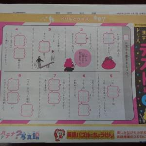 うんこ漢字ドリル テスト編小学4年生