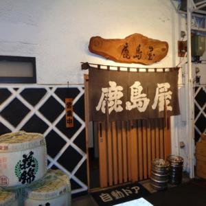 静岡酒場放浪記 鹿島屋(かしまや)