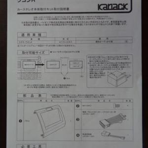 スズキ ワゴンR カーステレオ本体取付キット取付説明書