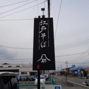 江戸そば 八助(やすけ)