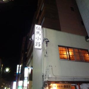 静岡酒場放浪記 呑み処 いけちゃん