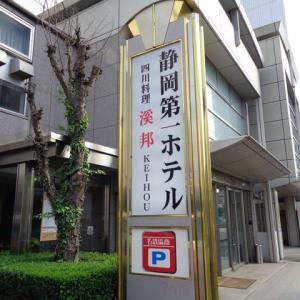 四川料理 溪邦(けいほう)