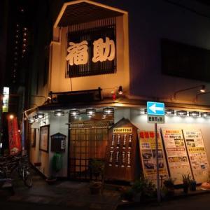 静岡酒場放浪記 駿河居酒屋 福助(ふくすけ)