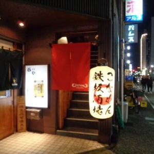 こなもん、鉄板酒場 Daruma(だるま)