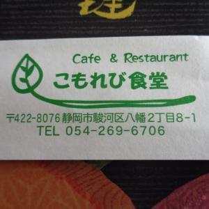 牛タン弁当 こもれび食堂