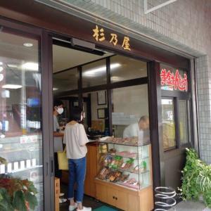黄金饅頭 杉乃屋