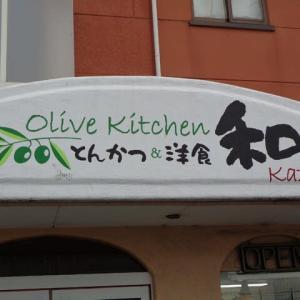 とんかつ&洋食 オリーブキッチン 和(かず)